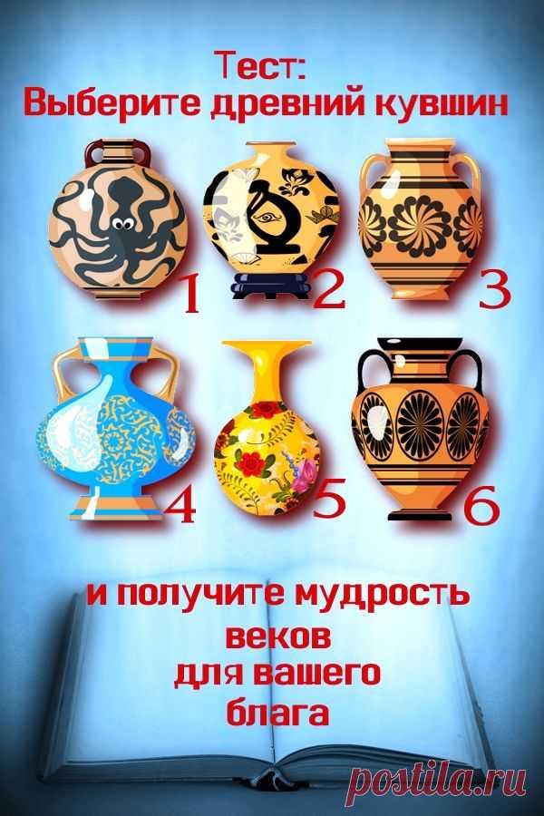Тест - Выберите древний кувшин и получите мудрость веков для Вашего блага