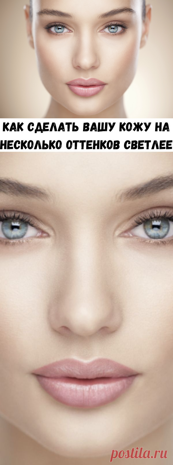 Как сделать вашу кожу на несколько оттенков светлее - Полезные советы красоты