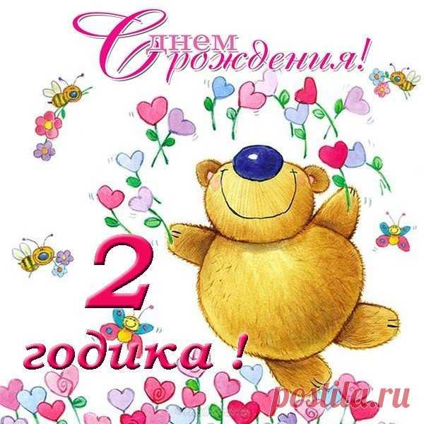 поздравления 2 год день рожд