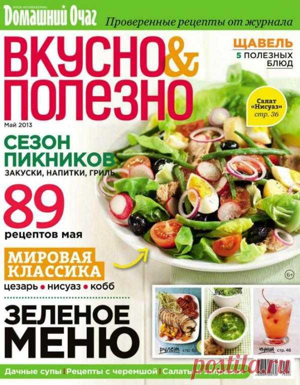 Вкусно & Полезно. Май 2013