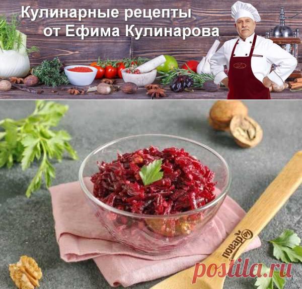 Диетический салат со свеклой | Вкусные кулинарные рецепты