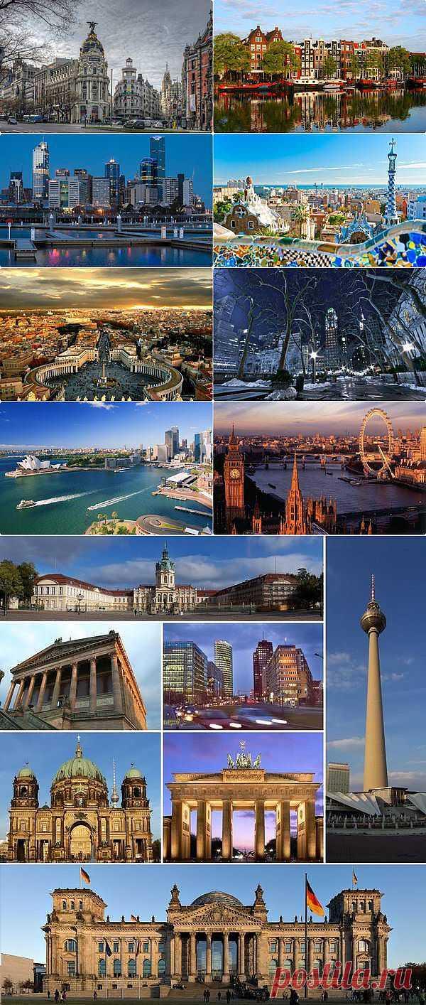 Мировой рейтинг самых красивых городов мира!.