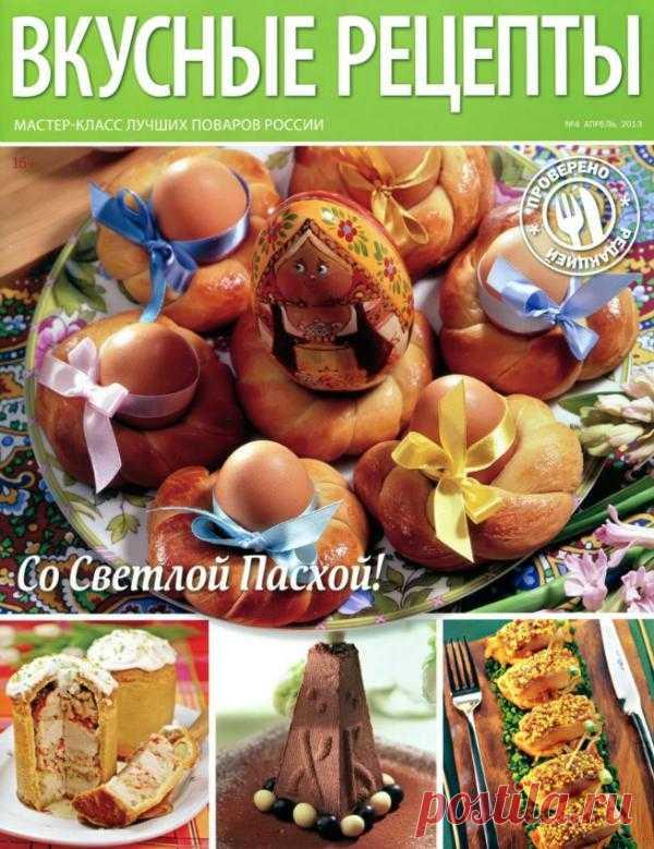 Вкусные рецепты №4/2013 Со Светлой Пасхой!