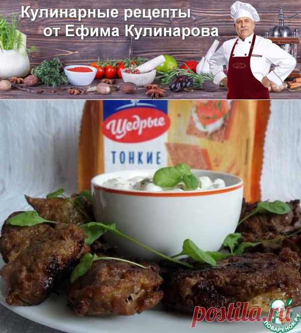 Жареная печень в панировке из хлебцев   Вкусные кулинарные рецепты