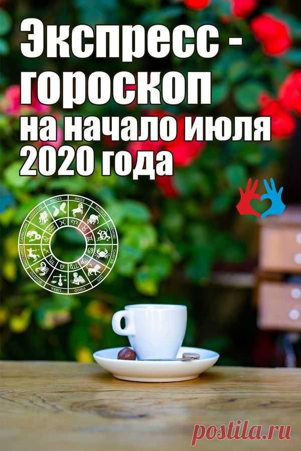 Экспресс-гороскоп на начало июля | СЕКРЕТ | Астрология