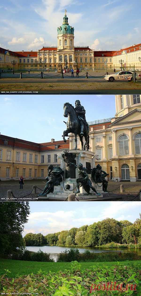 (+1) сообщ - Дворец Шарлоттенбург. Берлин. Германия. | Искусство