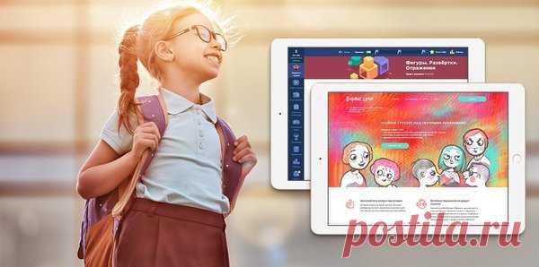 5 отличных сервисов для учёбы в начальной школе (вместо скучных рабочих тетрадей) | Мел | Яндекс Дзен