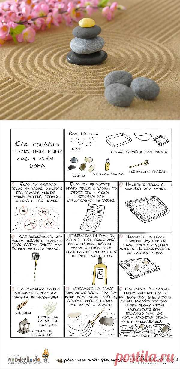 How to make the Japanese rock-garden for meditation on your table | Layfkhaker