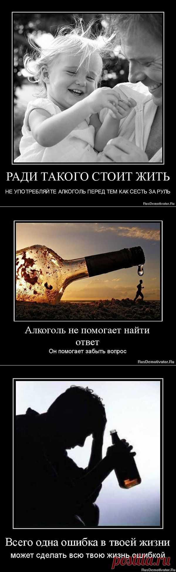Алкоголь не помогает найти ответ - он помогает забыть вопрос. Демотиваторы против алкоголя.