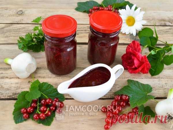 Ткемали из красной смородины — рецепт с фото Одна из вариаций приготовления известного грузинского соуса - ткемали из красной смородины (на зиму).
