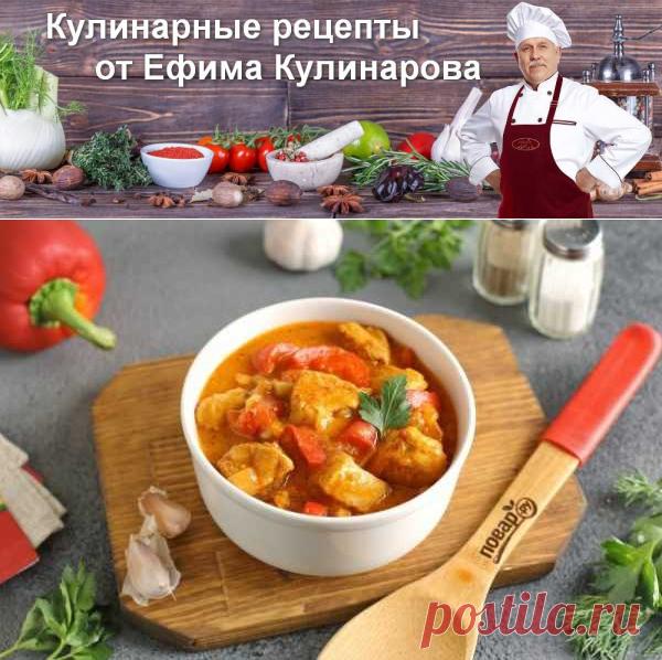 Паприкаш из индейки | Вкусные кулинарные рецепты