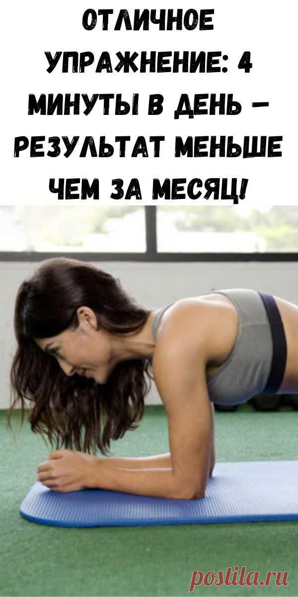 Отличное упражнение: 4 минуты в день – результат меньше чем за месяц! - Стильные советы
