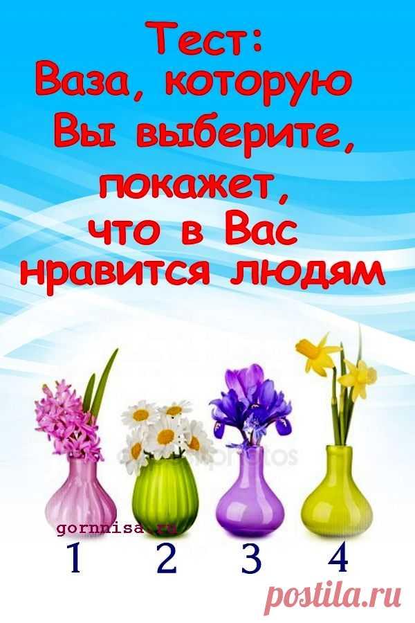 Тест - Выберите вазу и узнайте, что в Вас нравится людям | ГОРНИЦА