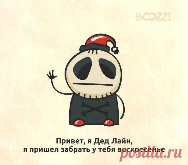 Дед Лайн
