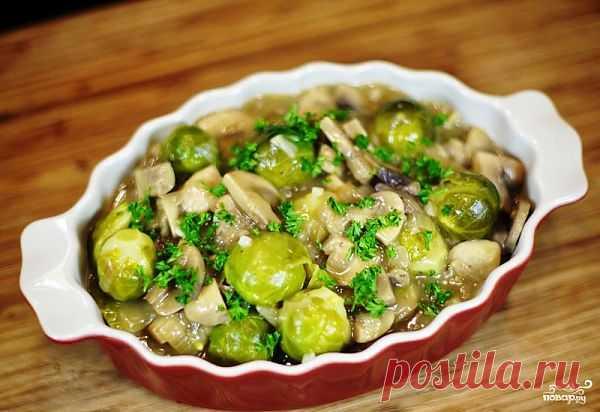Брюссельская капуста с грибами - пошаговый кулинарный рецепт на Повар.ру