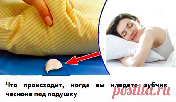 Что происходит, когда вы кладете зубчик чеснока под подушку - Интересный блог В этом посте мы собираемся поделиться с вами некоторыми экстраординарными преимуществами чеснока, которые можно получить, просто положив чеснок под