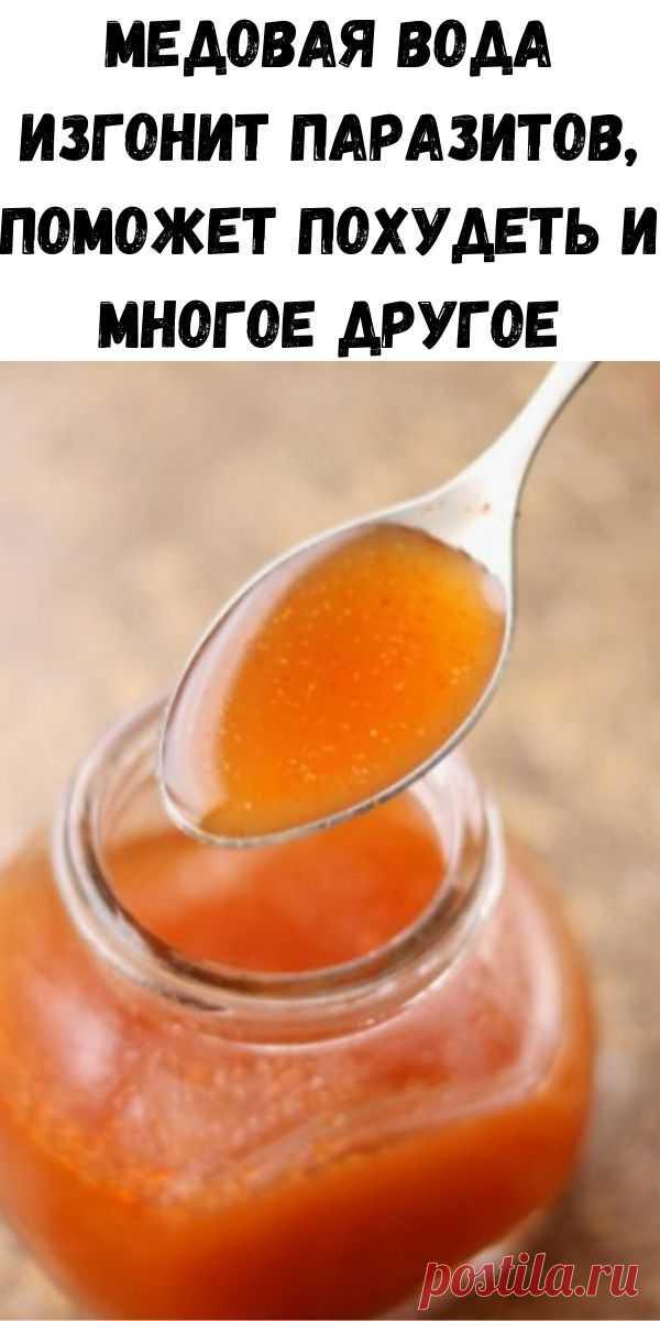 Медовая вода изгонит паразитов, поможет похудеть и многое другое - Советы для женщин Одну чайную ложку мёда развести в стакане сырой воды. Получаем 30% раствор мёда, который по составу идентичен плазме крови. Мёд в сырой воде формирует кластерные связи (структурирует ее). Это повышает её целебные свойства. Медовая вода усваивается организмом быстро и полностью. Эффект медовой воды Нормализуется пищеварение. Улучшается работа всех звеньев ЖКТ. Повышается иммунитет. Проходят...