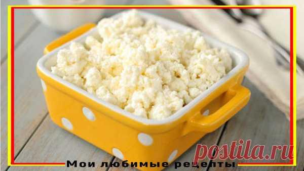 Домашний творог за 5 минут | Мои любимые рецепты | Яндекс Дзен