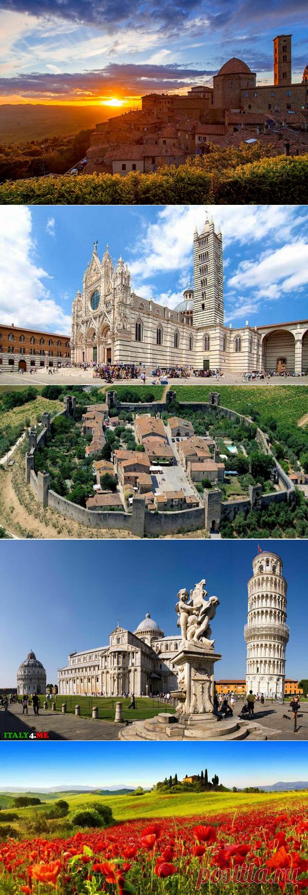 14 самых красивых городов Тосканы | Италия для меня | Яндекс Дзен