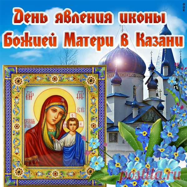 Картинка Поздравление с явлением иконы Божией Матери в Казани