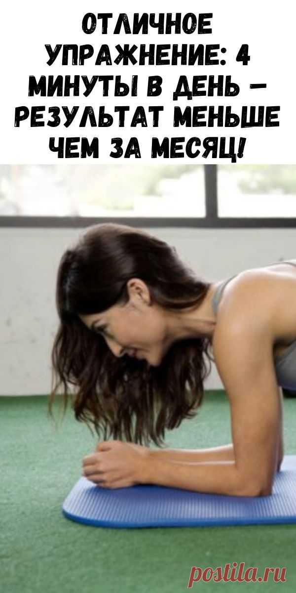 Отличное упражнение: 4 минуты в день – результат меньше чем за месяц! - Интересный блог