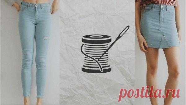 Превращаем джинсы в стильную юбку В этой статье мы приводим самые актуальные и стильные мастер-классы о том, как из джинсов сделать юбку. Даже без особых навыков шитья и рукоделия вы сможете повторить подобные идеи!Классический способ...