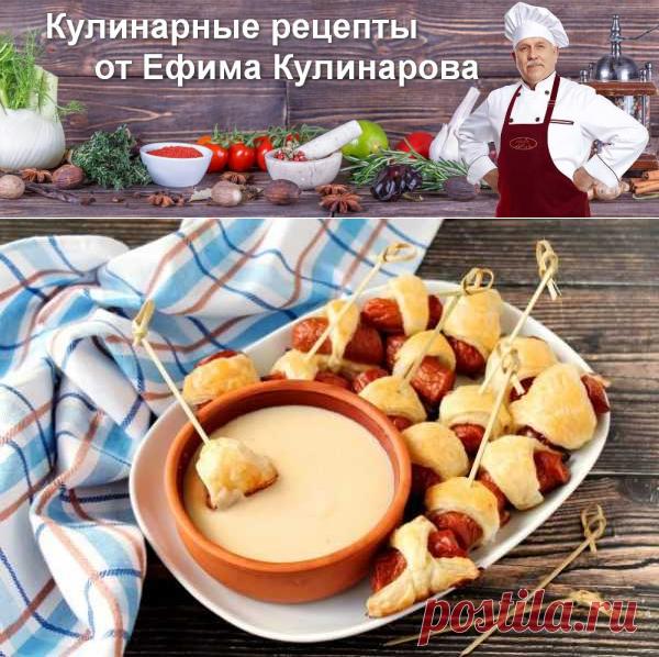 Фондю с сосисками | Вкусные кулинарные рецепты
