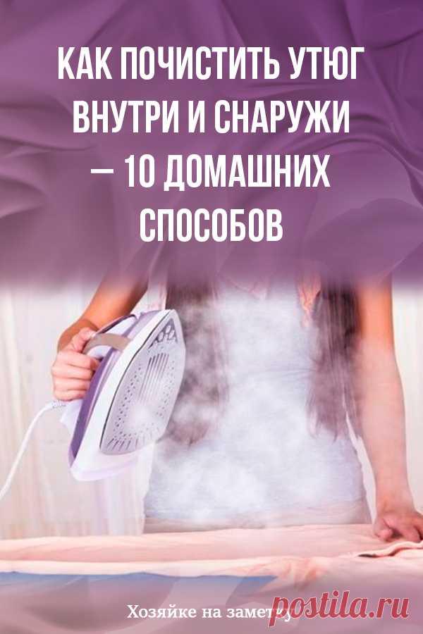 Как почистить утюг внутри и снаружи – 10 домашних способов
