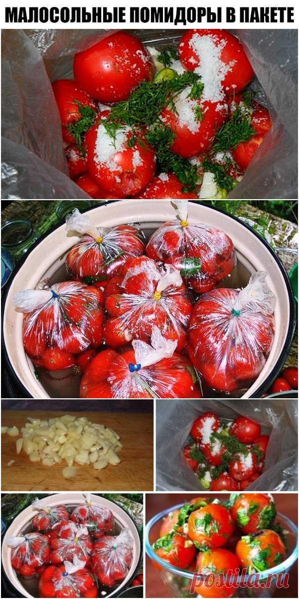 Малосольные помидоры в пакете. Рецепт — бомба!