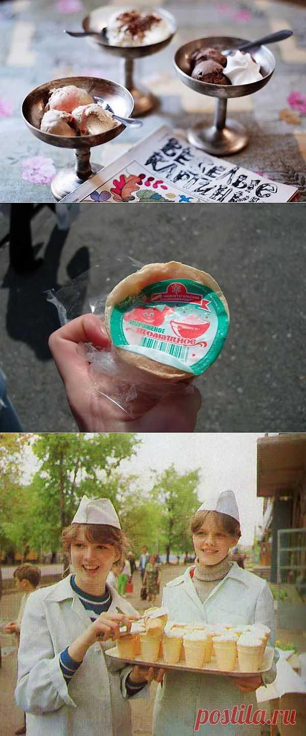 О советском мороженом и ценах на него : НОВОСТИ В ФОТОГРАФИЯХ
