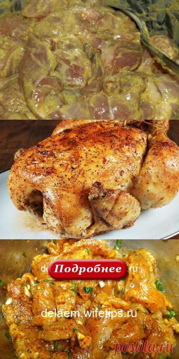 Как замариновать любую часть курицы так, чтобы мясо таяло во рту? - delaem