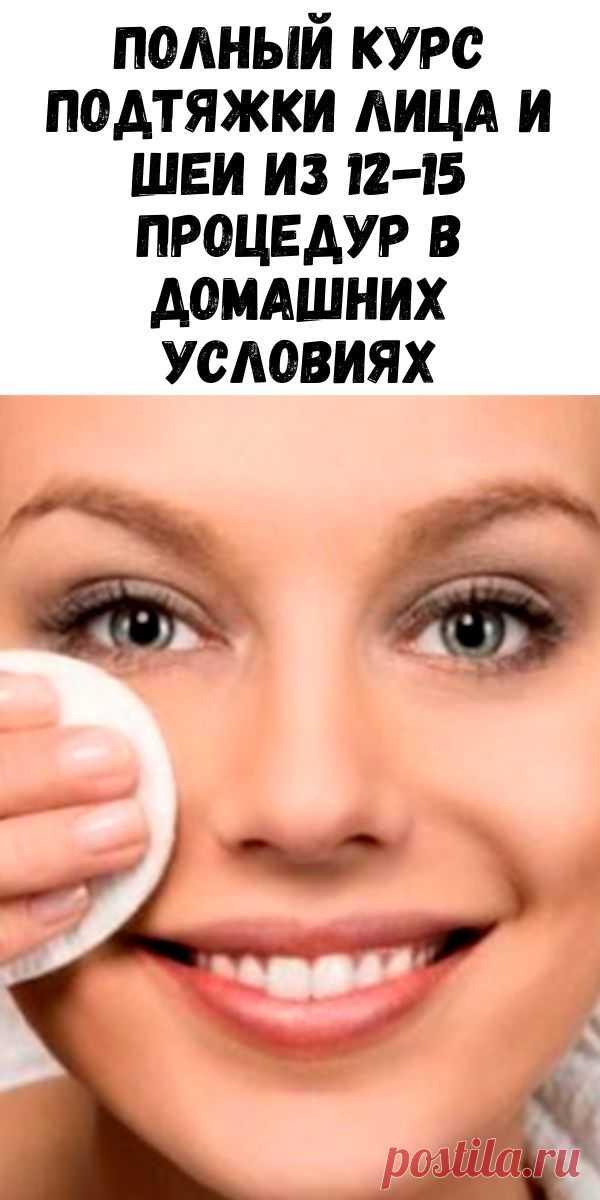 Полный курс подтяжки лица и шеи из 12-15 процедур в домашних условиях - Журнал для женщин