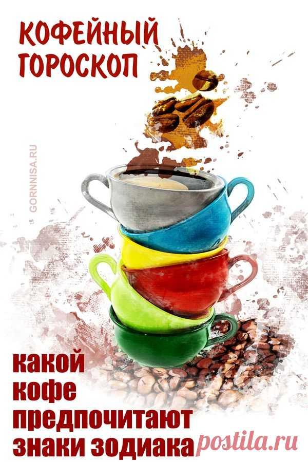 Кофейный гороскоп - какой кофе предпочитают знаки зодиака