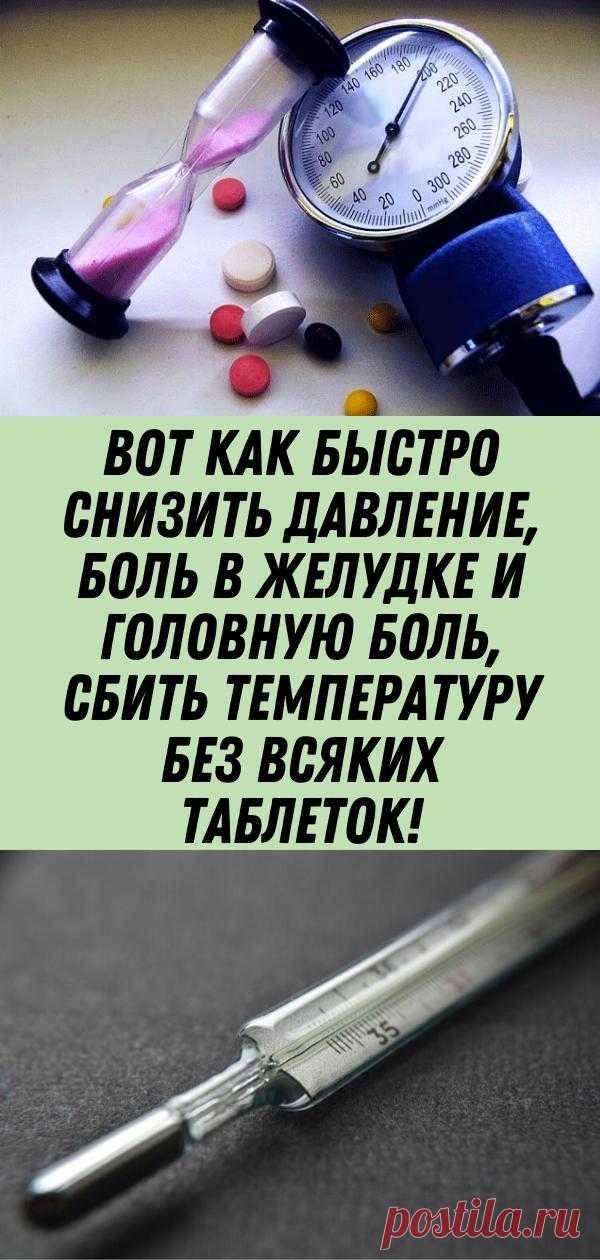 Вот как быстро снизить давление, боль в желудке и головную боль, сбить температуру без всяких таблеток!