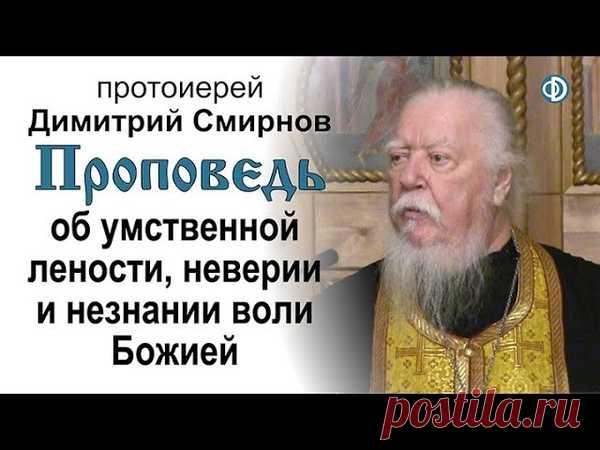 #Православие #протоиерей_Димитрий_Смирнов #Батюшка #невосполнимо