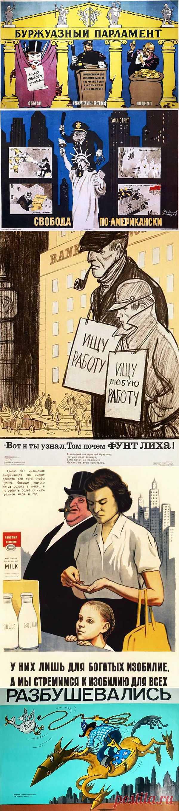 ФотоТелеграф » Советские антиамериканские плакаты 1950-х – 80-х годов