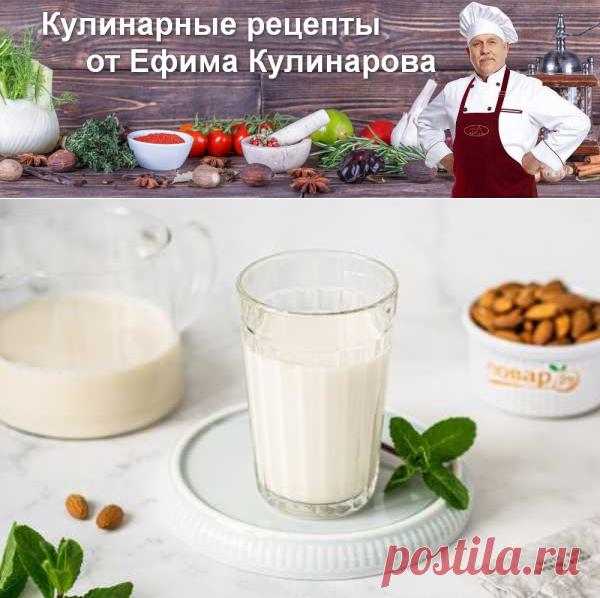 Вегетарианское молоко в домашних условиях | Вкусные кулинарные рецепты