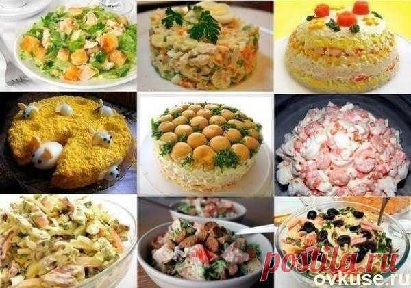 9 рецептов вкуснейших домашних салатов - Простые рецепты Овкусе.ру