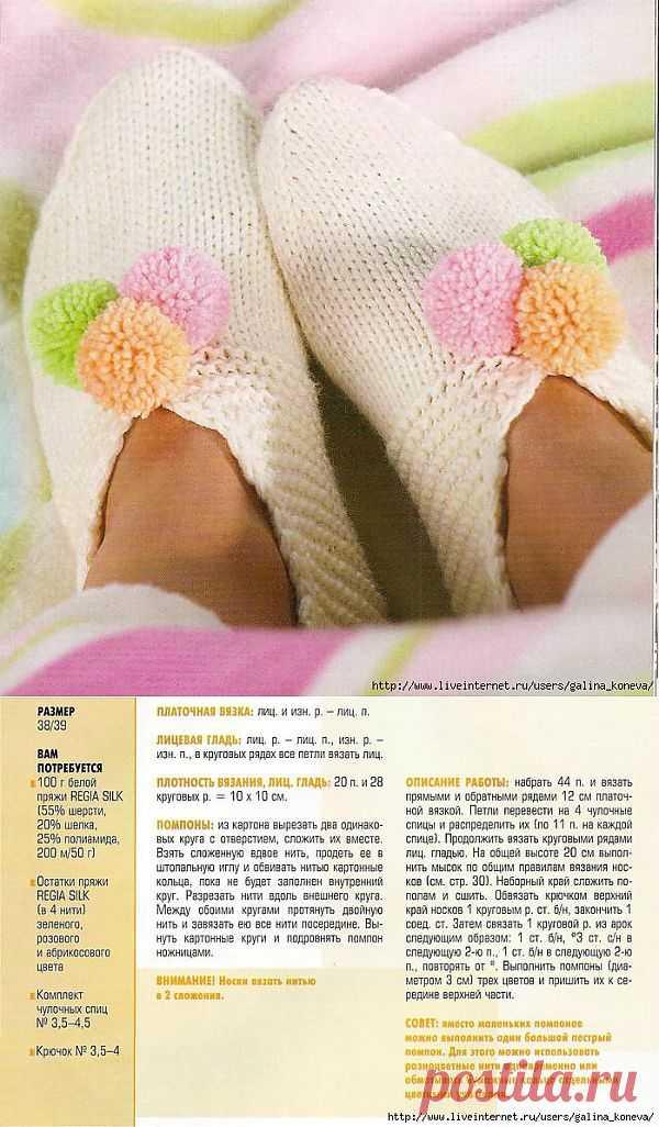 Носки с помпонами.