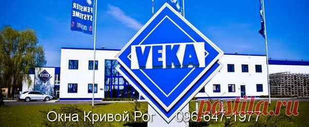 Окна Veka (Века) Кривой Рог | Цены.  Купить недорого!