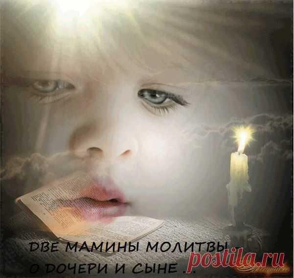 Две мамины молитвы-о дочери и сыне