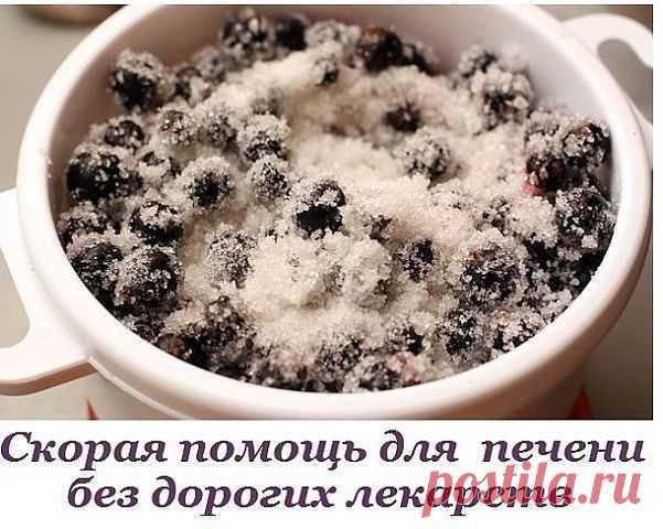 СКОРАЯ ПОМОЩЬ ДЛЯ ПЕЧЕНИ  Не принимая дорогих лекарств - экономим с пользой для здоровья. 1. Ешьте черную смородину с сахаром в пропорции 1:2, запивая чаем (без ограничения).  2. Принимайте настой из корня лопуха. 5 ст. ложек измельченного корня лопуха положите в термос, залейте 1 л кипятка и настаивайте в течение 5-6 часов. Пейте по 1/3 стакана 3 раза в день за 30 мин. до еды.  3. Пейте чай с шиповником. 1 стакан плодов шиповника разомните, залейте 2 стаканами кипяченой в...