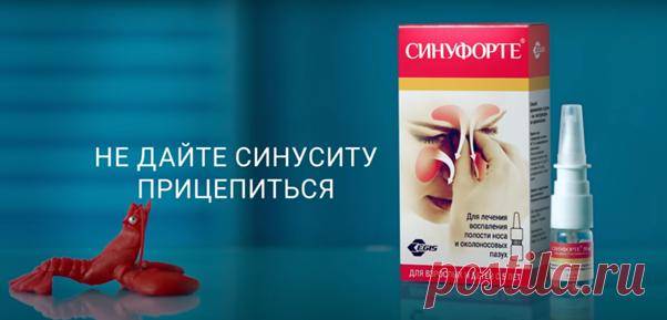 Как отличить синусит от обычного насморка и чем его лечить | Синуфорте | Яндекс Дзен