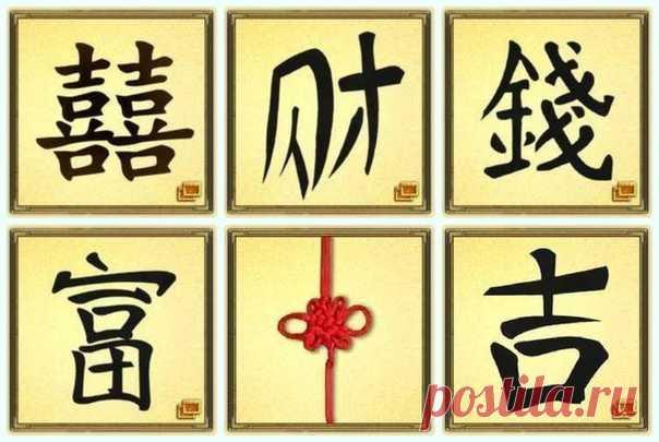 Символы удачи. Разместите у себя на стене, и удача обязательно придет к вам.   1. Символ двойной удачи. Этот символ очень эффективен для активизации романтической удачи.   2. Иероглиф «Богатство и Деньги» — символ, способствующий достижению финансовых успехов.   3.Иероглиф «Деньги» — символ, создающий благоприятную атмосферу для увеличения денежного потока.   4. Иероглиф «Удача» — символ, создающий в помещении хорошую атмосферу и приносящий удачу.   5. Узел двойной удачи —...
