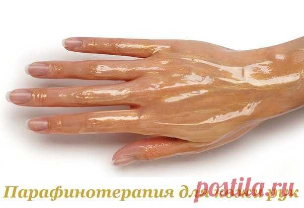 Парафинотерапия для кожи рук / IPv2 - Глобальная информация