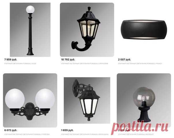 В ассортименте итальянского бренда Fumagalli представлены различные встраиваемые и настенные уличные светильники, бра и фонарные столбы. Разнообразие дизайнерских решений, размеров и форм впечатляет. Посмотреть все товары бренда можно по ссылке: