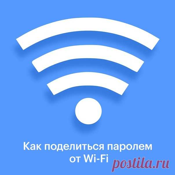 В iOS 11 можно делиться с друзьями паролем от Wi-Fi без его ввода. Для этого на страничке с запросом пароля от сети нужно поднести iPhone друг к другу и подтвердить запрос.