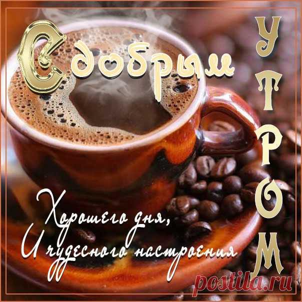 Музыкальная открытка с добрым утром и хорошего дня мужчине, открытка