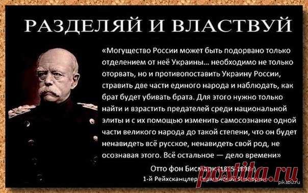 """Сама идея """"украинского народа"""" разработана полтора века назад противниками России. На воплощение этой идеи положено много сил и человеческих жизней. (Анатолий Вассерман)"""