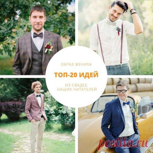 La imagen del novio: ТОП-20 de las ideas de las bodas de los lectores Weddywood: weddywood.ru\/obraz-zheniha-top-20-idej-iz-svadeb-chitatelej-weddywood